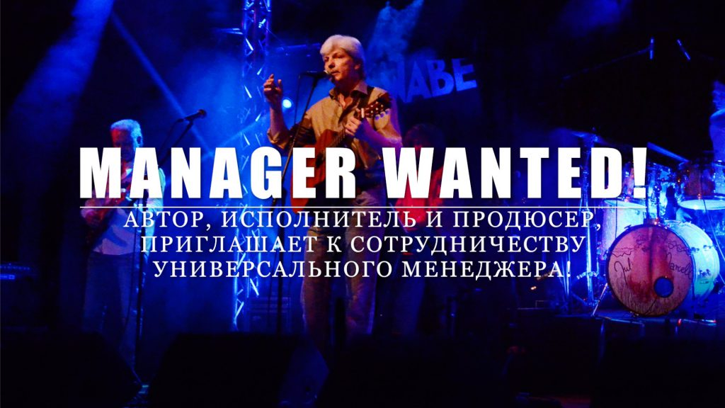 MANAGER WANTED!